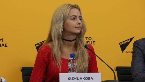Ольга Хижинкова - Sputnik Беларусь