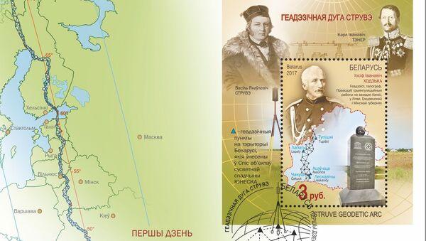 Геадэзічная дуга Струвэ на беларускіх паштоўках - Sputnik Беларусь