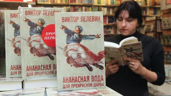 Начало продаж нового романа Виктора Пелевина Ананасная вода для прекрасной дамы - Sputnik Беларусь