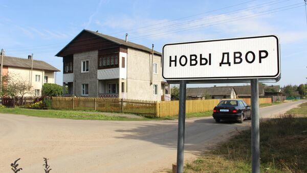 Деревня Новый Двор, где пропал 10-летний Максим Мархалюк - Sputnik Беларусь