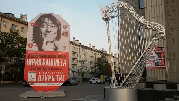 Афіша фестываля Юрыя Башмета ў Мінску - Sputnik Беларусь