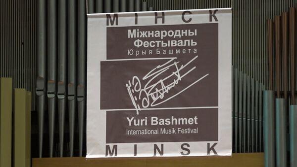 Адкрыццё фестывалю Юрыя Башмета ў Белдзяржфілармоніі - Sputnik Беларусь
