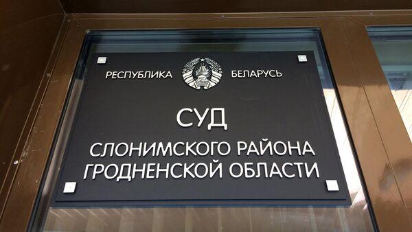 Суд Слонимского района Гродненской области - Sputnik Беларусь