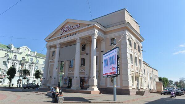 Кинотеатр Родина в Могилеве - Sputnik Беларусь