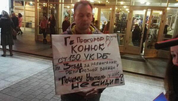 Пикет у кинотеатра Москва - Sputnik Беларусь