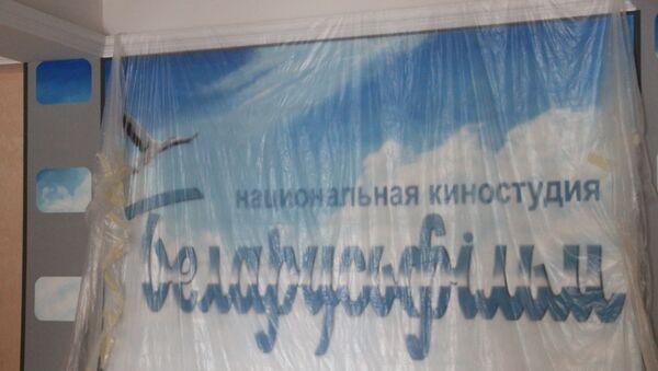 Беларусьфільм - Sputnik Беларусь