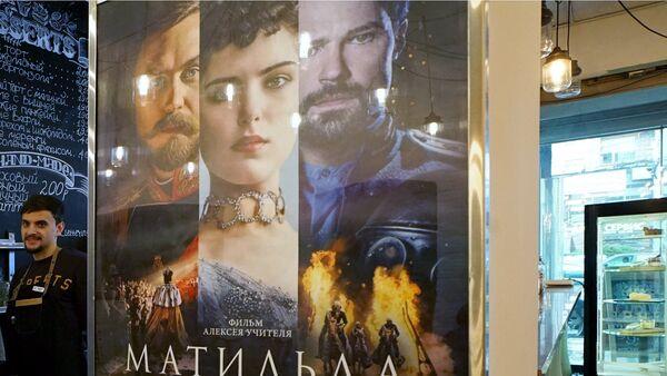 Афиша кинофильма Матильда, архивное фото - Sputnik Беларусь