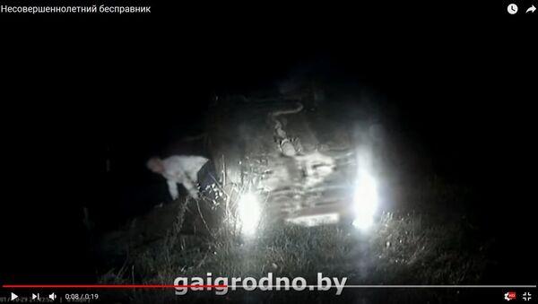 ДАІ паказала, як затрымлівалі непаўналетняга пад Гродна - Sputnik Беларусь