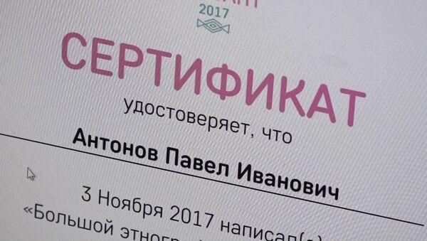 Вялікая этнаграфічная дыктоўка ў Мінску - Sputnik Беларусь