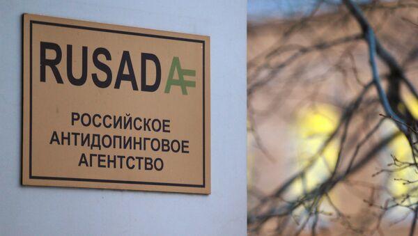 Вывеска на здании Российского антидопингового агентства - Sputnik Беларусь