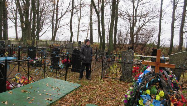 На этом кладбище возле деревни Сумароково для Ефременко уже была вырыта могила - Sputnik Беларусь