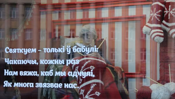 Святочна аформленая вітрына ГУМа - Sputnik Беларусь