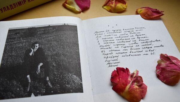Разворот книги Владимира Короткевича - Sputnik Беларусь