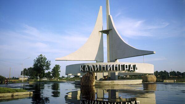 Калининград - город-организатор чемпионата мира 2018 года - Sputnik Беларусь