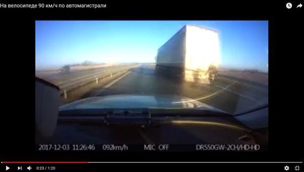 Відэафакт: веласіпедыст у Літве разагнаўся да 90 кіламетраў за гадзіну - Sputnik Беларусь