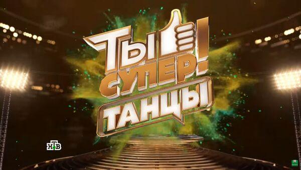 LIVE: Первый полуфинал танцевального конкурса Ты супер! Танцы на НТВ - Sputnik Беларусь