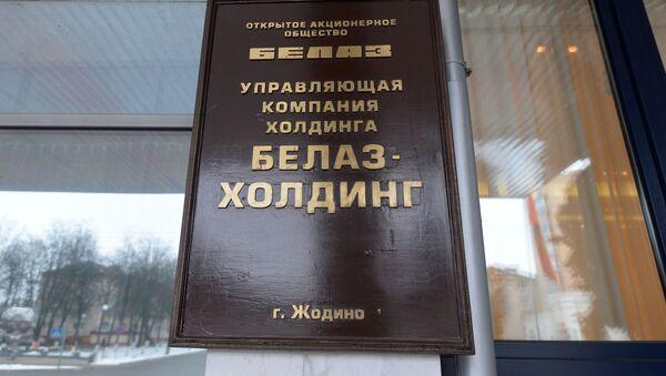 ОАО БелАЗ - Sputnik Беларусь
