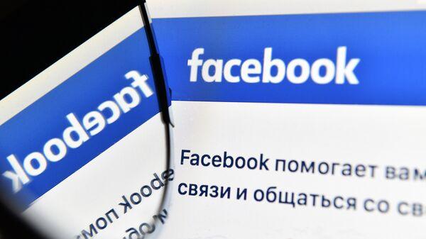Социальная сеть Фейсбук - Sputnik Беларусь