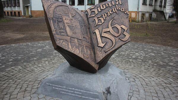 Памятны знак Брэсцкай Бібліі - Sputnik Беларусь