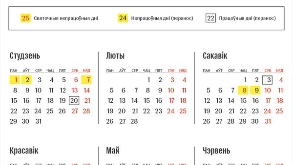 Святочныя і выхадныя дні ў 2018 годзе ў Беларусі - Sputnik Беларусь