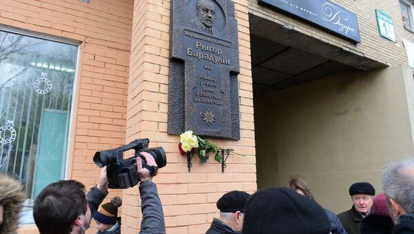 Открытие мемориальной доски Рыгора Бородулина - Sputnik Беларусь