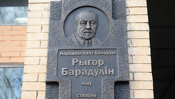 Відэафакт: на доме, дзе жыў Рыгор Барадулін, адкрылі памятную дошку - Sputnik Беларусь