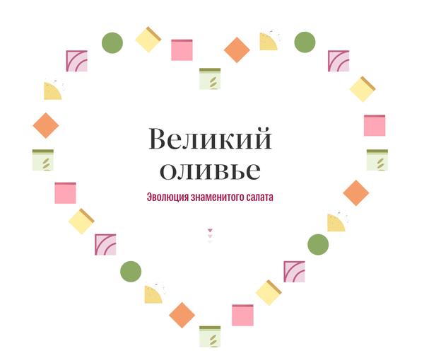 Эволюция салата оливье – инфографика на sputnik.by - Sputnik Беларусь