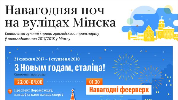 Месцы гулянняў і праца грамадскага транспарту на Новы год 2018 у Мінску - Sputnik Беларусь