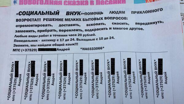 Аб'ява унука на гадзіну - Sputnik Беларусь