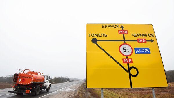 Дорожный указатель городов: Гомель, Чернигов, Брянск - Sputnik Беларусь