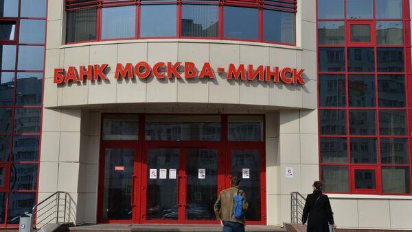 Банк Москва-Минск - Sputnik Беларусь