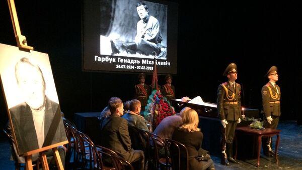 Церемония прощания с Геннадием Гарбуком в Купаловском театре - Sputnik Беларусь