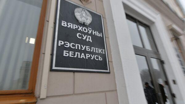 Верховный суд Беларуси - Sputnik Беларусь