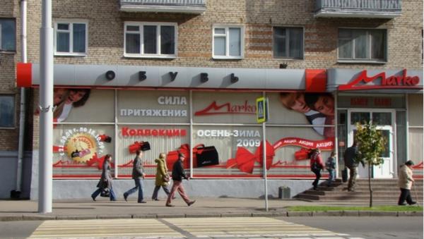 Магазин компании Марко - Sputnik Беларусь