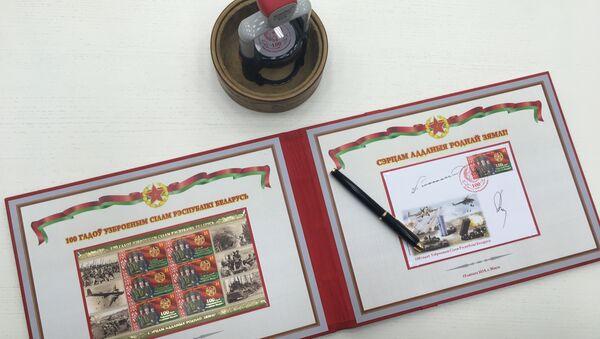 Марка, посвященная 100-летию Вооруженных сил Беларуси - Sputnik Беларусь