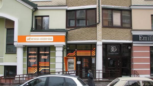Белорусский народный банк (БНБ) - Sputnik Беларусь