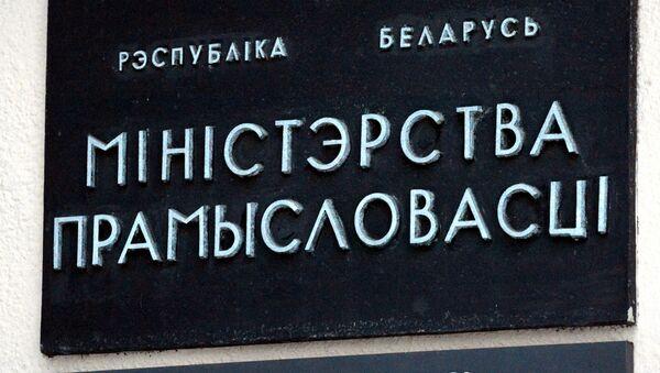 Министерство промышленности Республики Беларусь - Sputnik Беларусь