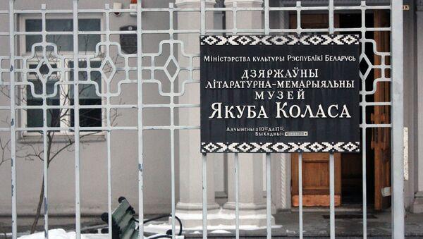 Дзяржаўны літаратурна-мемарыяльны музей Якуба Коласа - Sputnik Беларусь