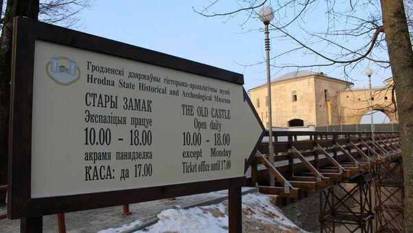 Гродзенскі дзяржаўны гісторыка-археалагічны музей - Sputnik Беларусь
