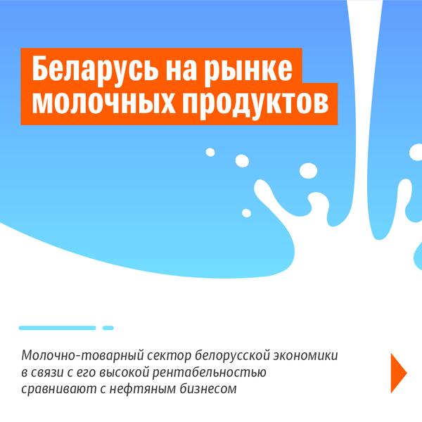 Беларусь на рынке молочных продуктов – инфографика на sputnik.by - Sputnik Беларусь