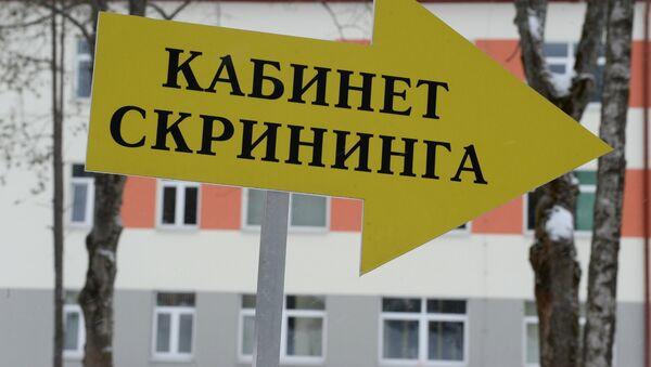 Праграма скрынінга рака малочнай залозы пашыраецца ў Беларусі - Sputnik Беларусь