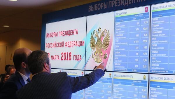 Информационный центр ЦИК РФ - Sputnik Беларусь