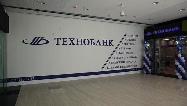 Технобанк, архивное фото - Sputnik Беларусь