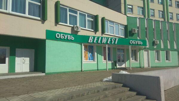 Здание фабрики Белвест - Sputnik Беларусь