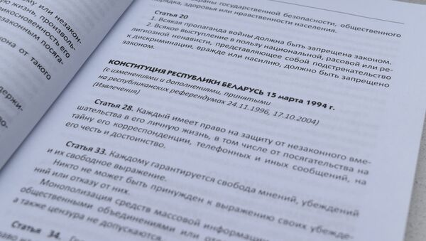 Конституция Республики Беларусь - Sputnik Беларусь