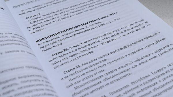 Канстытуцыя Рэспублікі Беларусь - Sputnik Беларусь