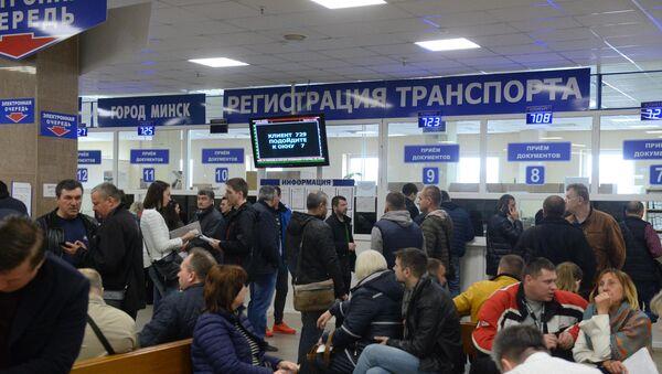 Автомобилисты ждут своей очереди на регистрацию - Sputnik Беларусь