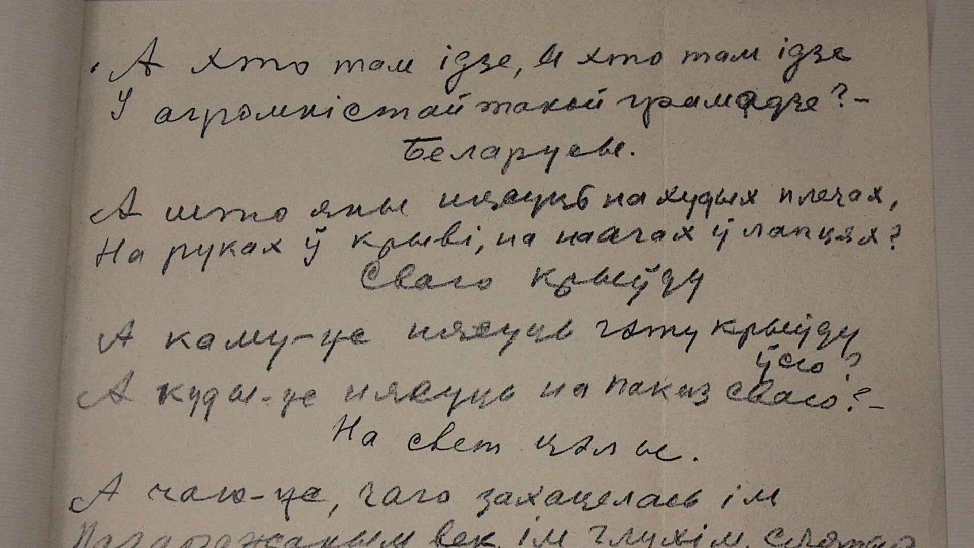 Факсіміле верша А хто там ідзе - Sputnik Беларусь, 1920, 07.07.2021