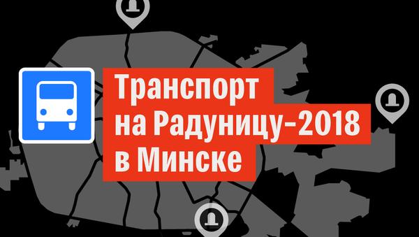 Транспорт на Радуницу-2018 в Минске – инфографика на sputnik.by - Sputnik Беларусь