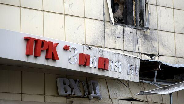 Здание торгового центра Зимняя вишня после пожара - Sputnik Беларусь